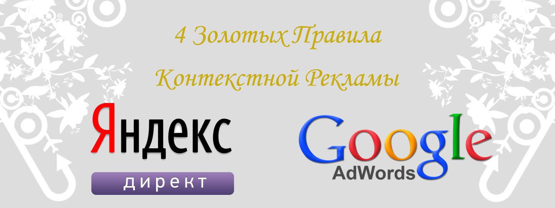 4 золотых правила контекстной рекламы