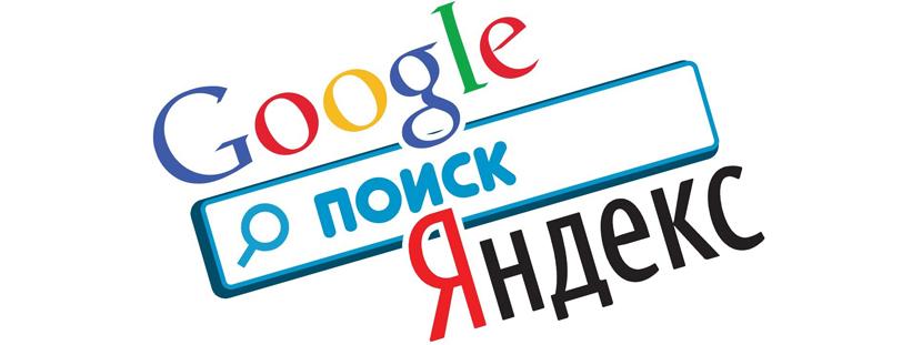 В чём отличие аудитории Google от аудитории Яндекс?