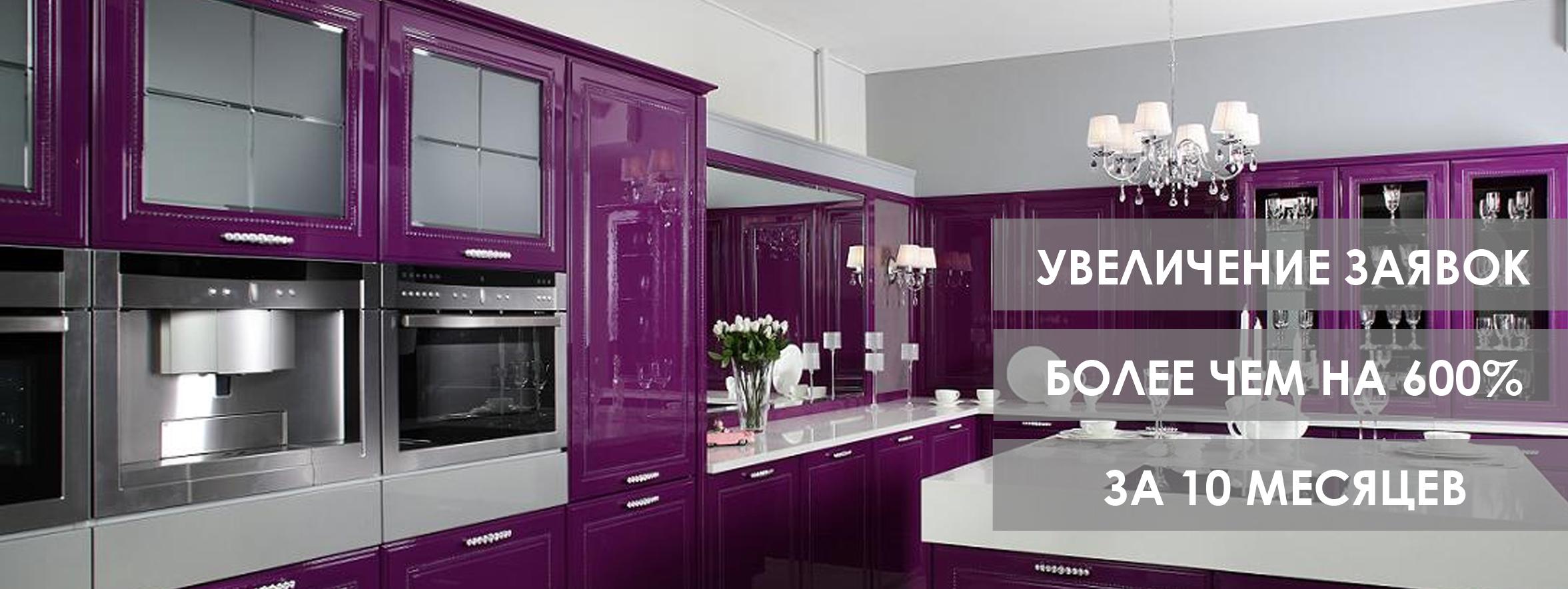 Как продавать много кухонь или почему ведение контекстной рекламы очень важно