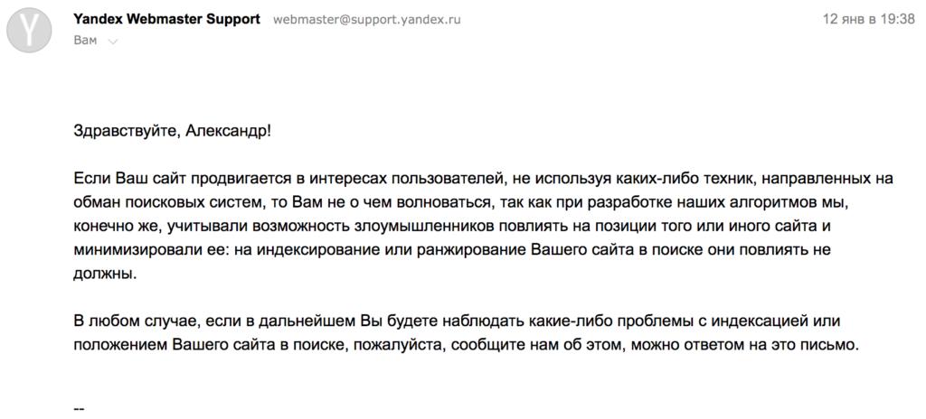 Ответ поддержки Яндекс Вебмастера