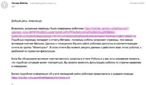 Ответ поддержки Яндекс Метрики