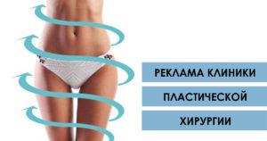 Реклама клиники пластической хирургии. Дизайн с профессиональным подходом