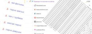 Как избавиться от поискового и реферального спама