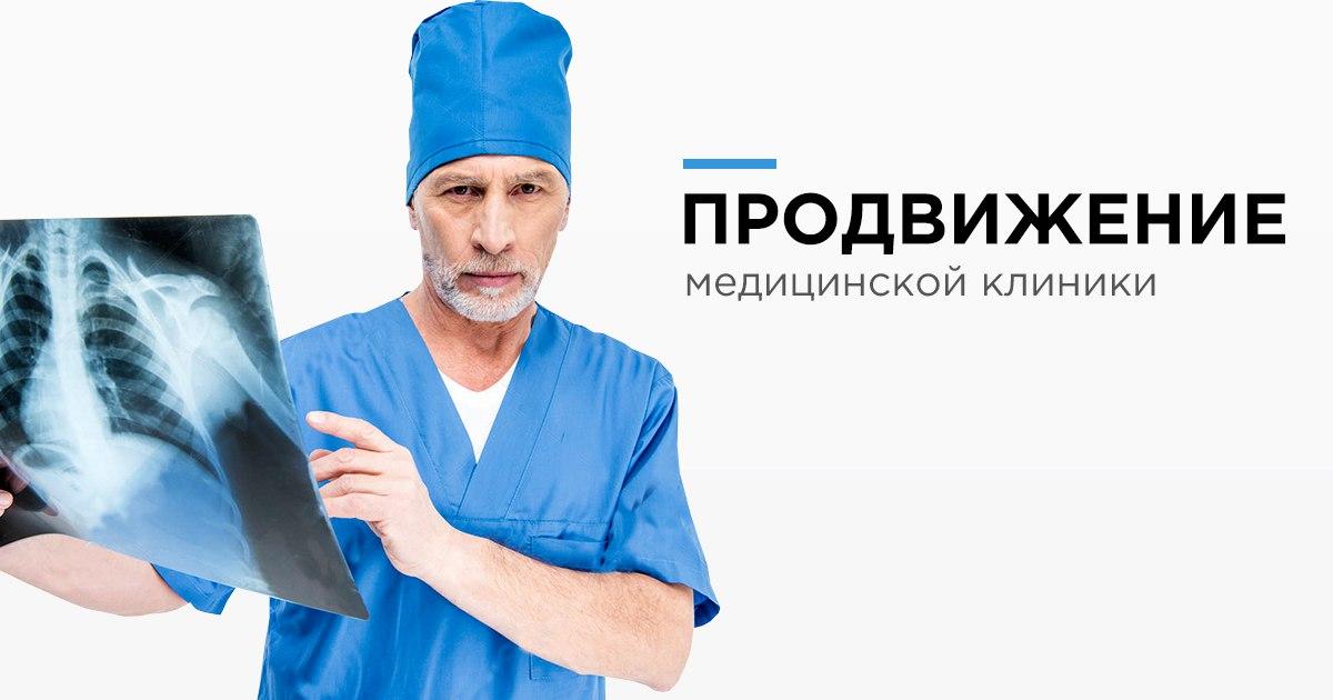 Продвижение медицинской клиники с помощью рассылки