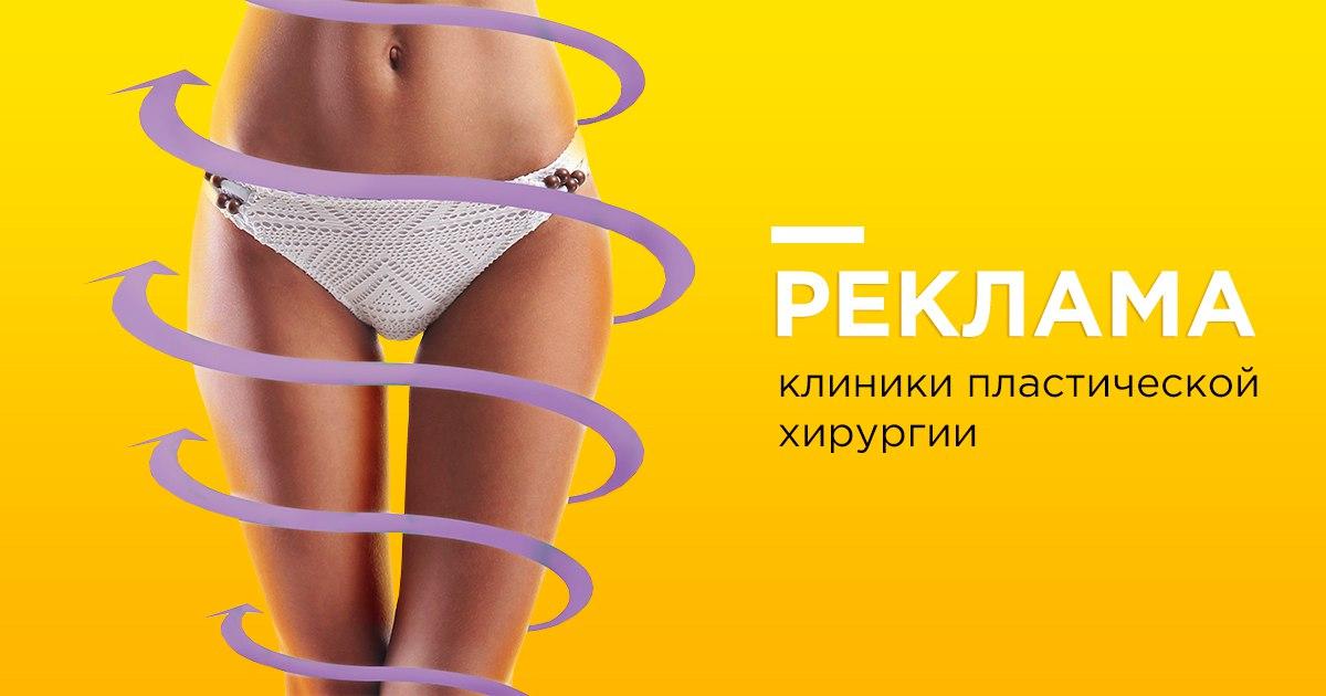 Реклама клиники пластической хирургии