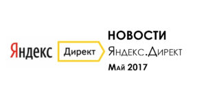 novosti_yandex_direct