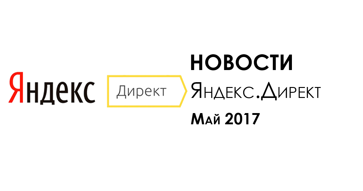 novosyi_yandex_direct