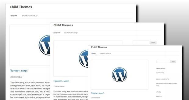 Почему лучше использовать дочернюю тему в WordPress